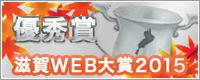 WEB大賞2015